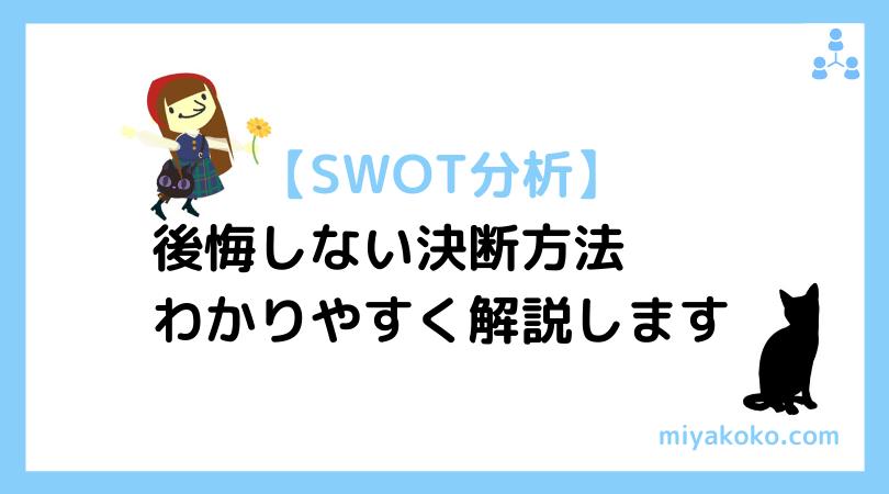 SWOT分析簡単